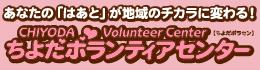 ちよだボランティアクラブ