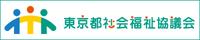東京都社会福祉協議会